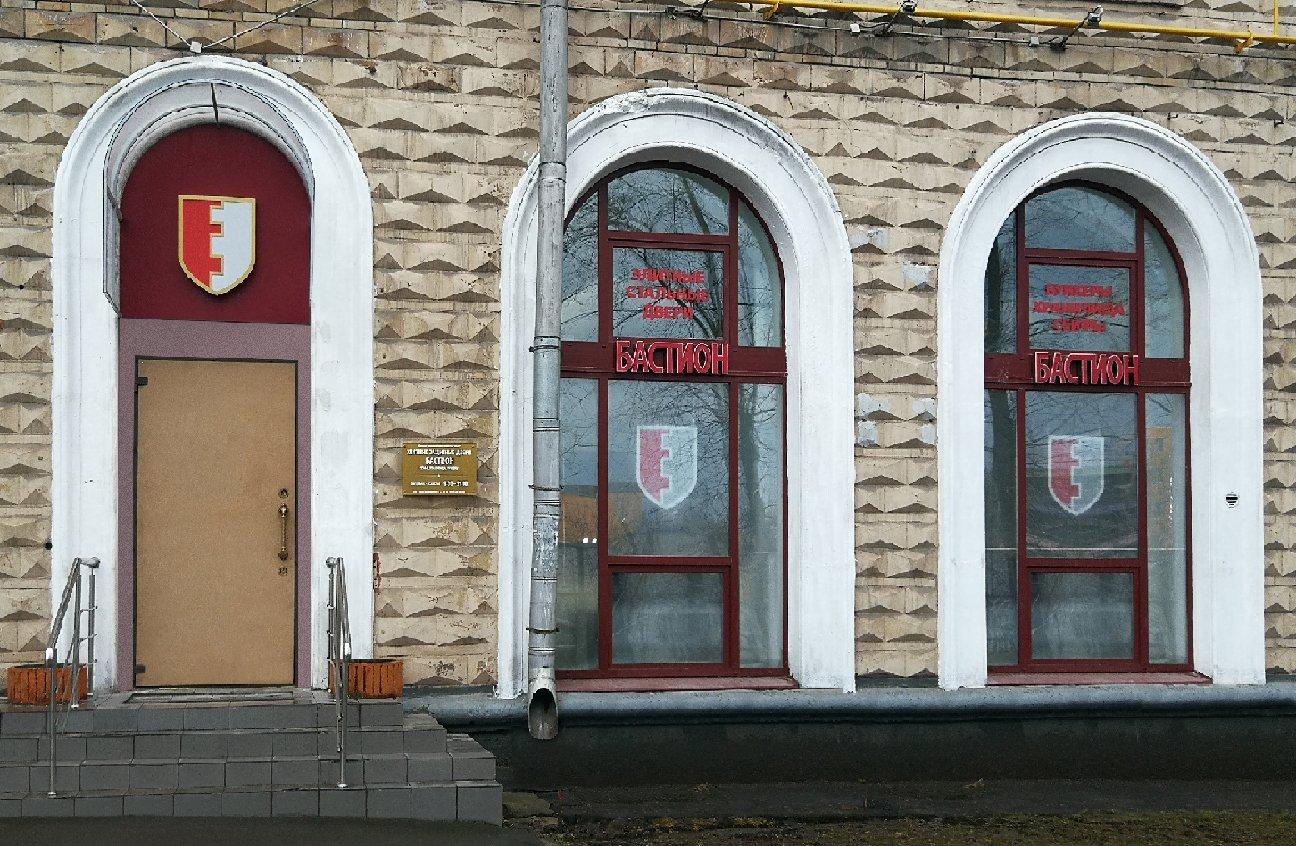 Офис компании БАСТИОН